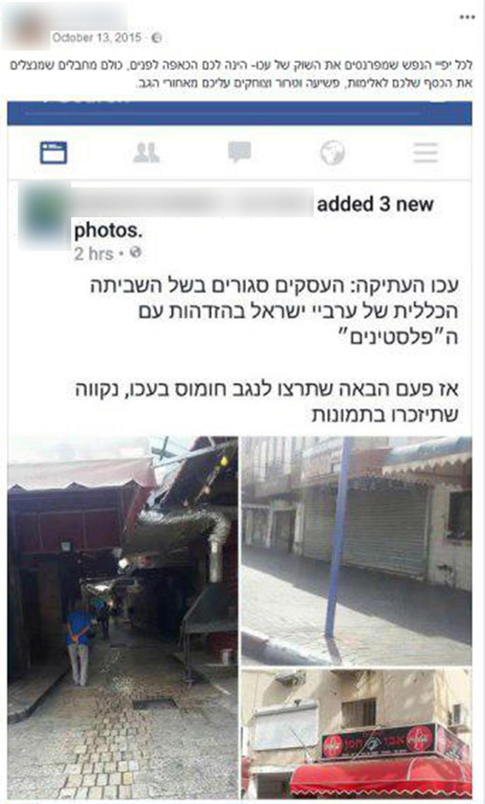 פייסבוק של שוטר חשוד פציעה ג'עפר פרח נגד פלסטינים  ()
