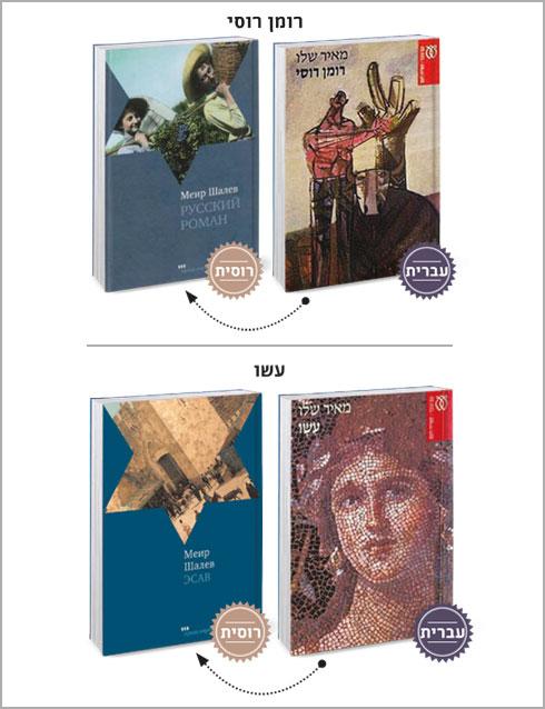 """שניים מתוך ספריו של מאיר שלו שתורגמו ע""""י פורמן ונודלמן"""