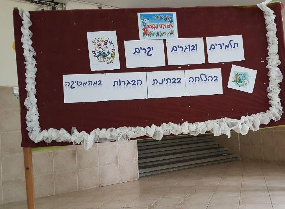 בית ספר תיכון אהל שם (צילום: חגי דקל)