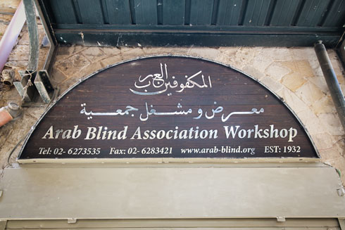 בית המלאכה של אגודת העיוורים הערבים בעיר העתיקה (צילום: קרן רוזנברג)