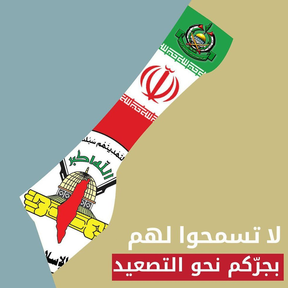 The army's caricature, showing Gaza draped with Iran, Hamas and Palestinian Islamic Jihad's flags (Photo: IDF Spokesperson's Unit)