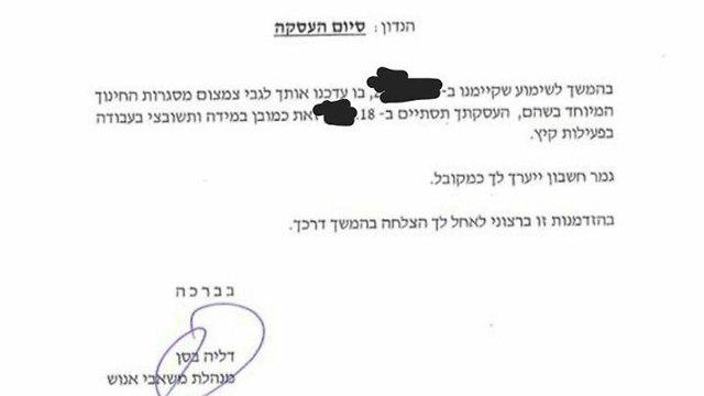 מכתב פיטורים לגננת מגן לילדים אלרגניים בשוהם ()