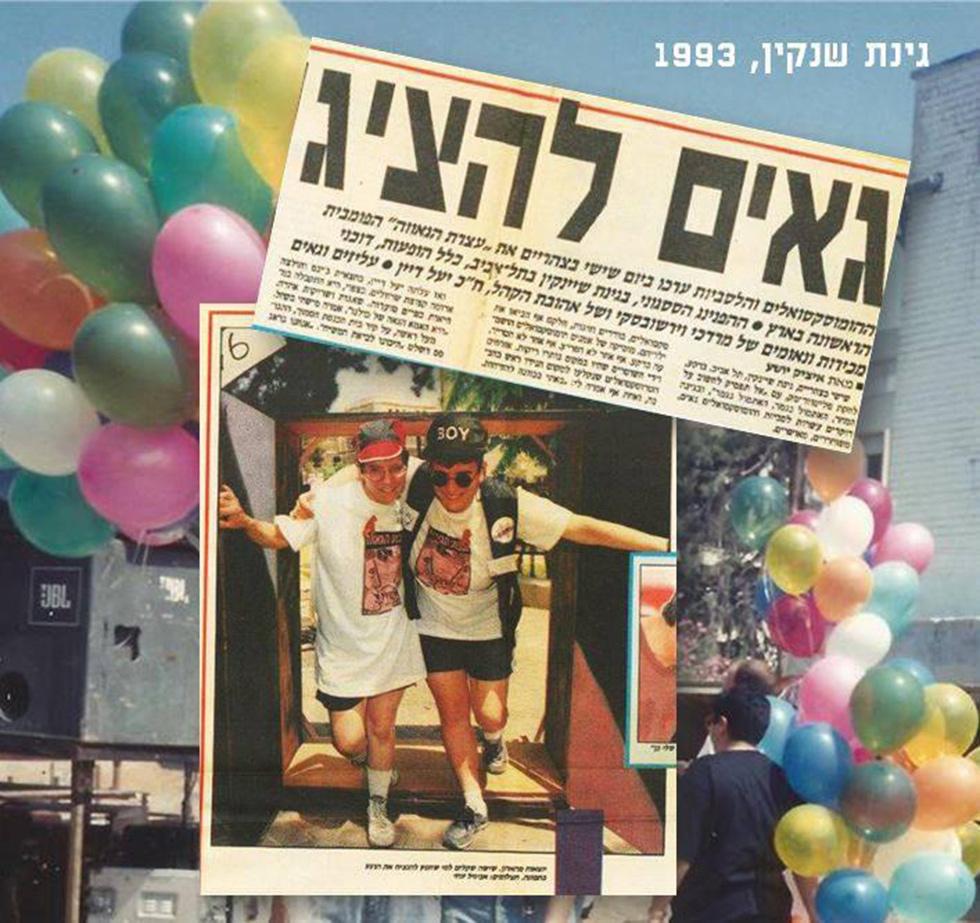 גזיר עיתון כתבה על מצעד הגאווה הראשון בתל אביב ()