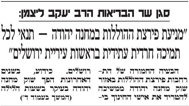תנאי של ליצמן לתמיכה בזאב אלקין לראשות עיריית ירושלים ( )