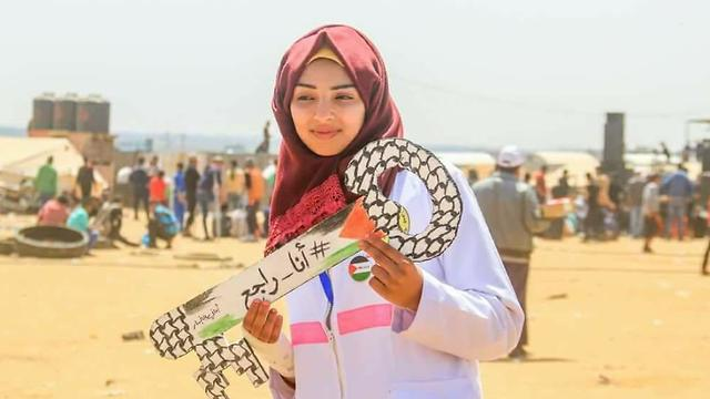 רזאן נג'אר הרוגה גבול עזה  ()