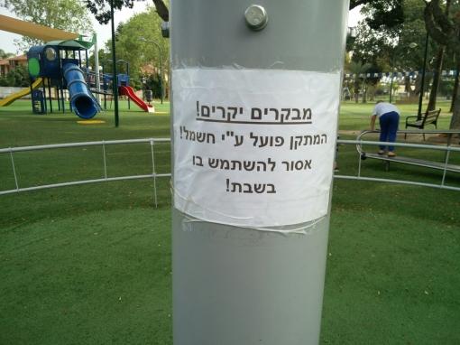 Надпись с запретом. Фото: mynet