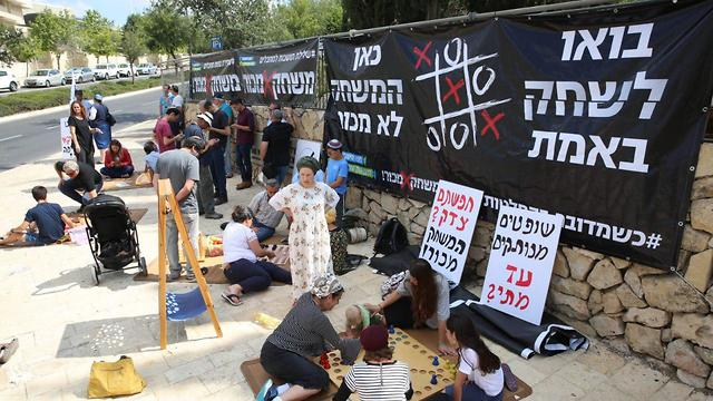 West Bank's residents demonstrating in front the HCJ  (Photo: TPS)