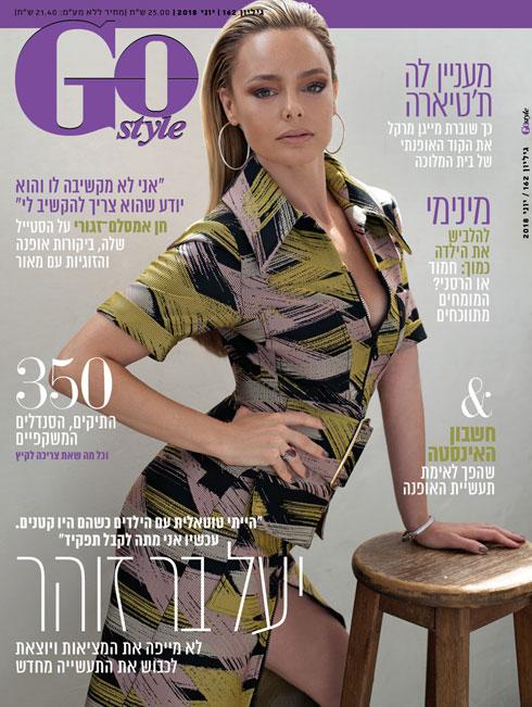 הגיליון החדש של מגזין Gostyle - עכשיו בדוכנים (צילום: אלון שפרנסקי)