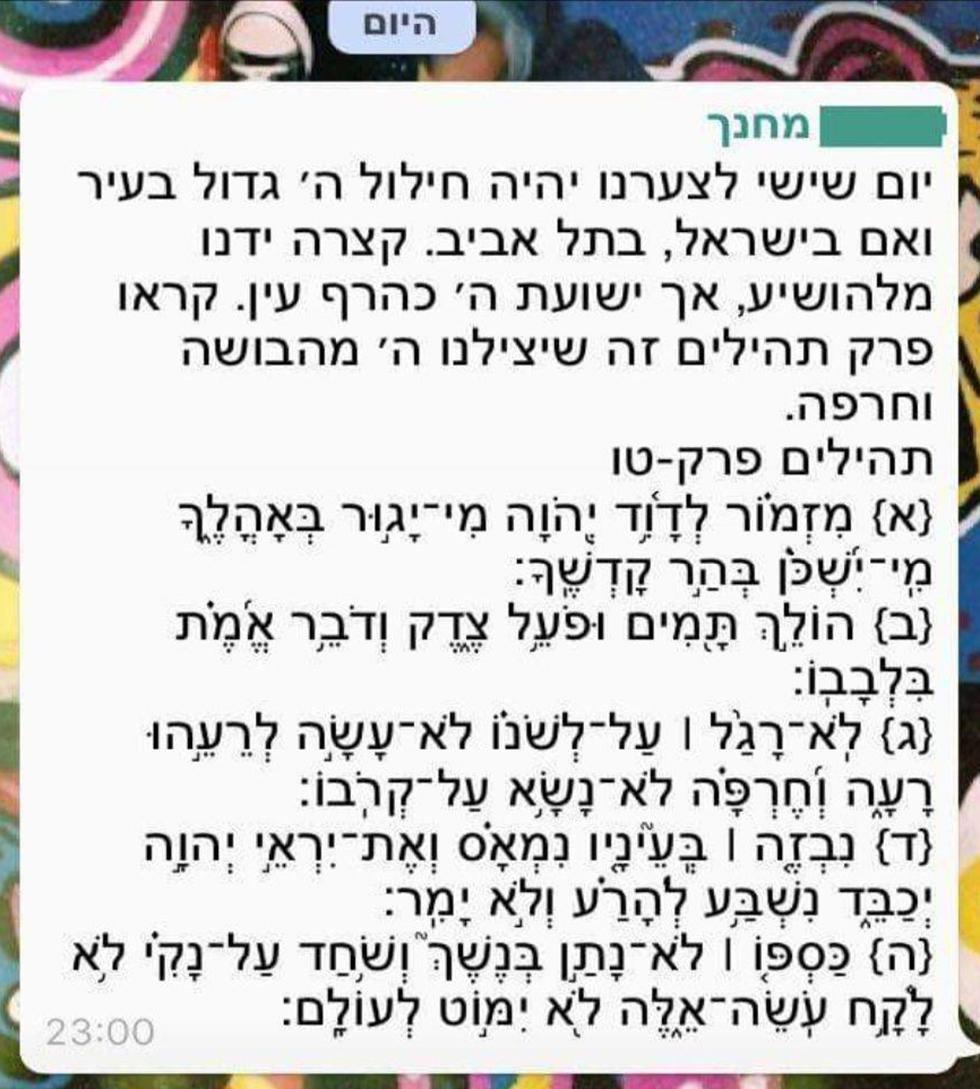 תפילה לקראת מצעד הגאווה ב תל אביב  ()