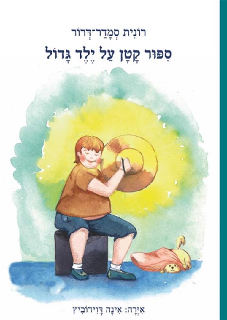 סיפור קטן על ילד גדול (עטיפת הספר)