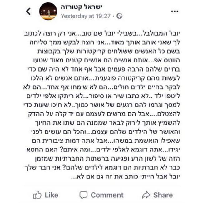 אוהב אותו. ישראל קטורזה (צילום מסך)