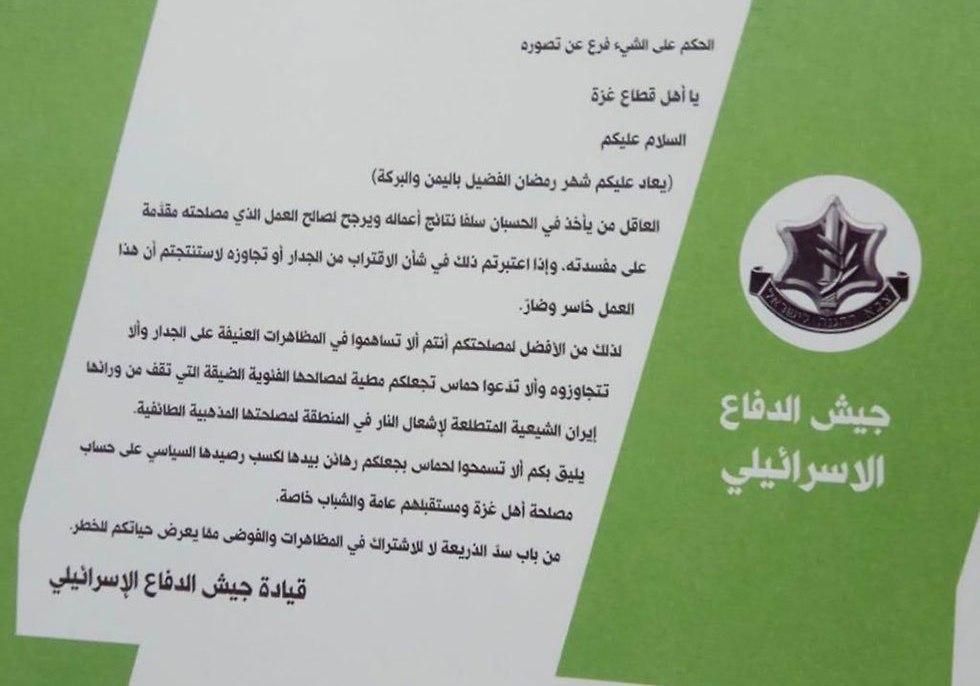 Leaflets written in Arabic (Photo: IDF Spokesperson's Unit)