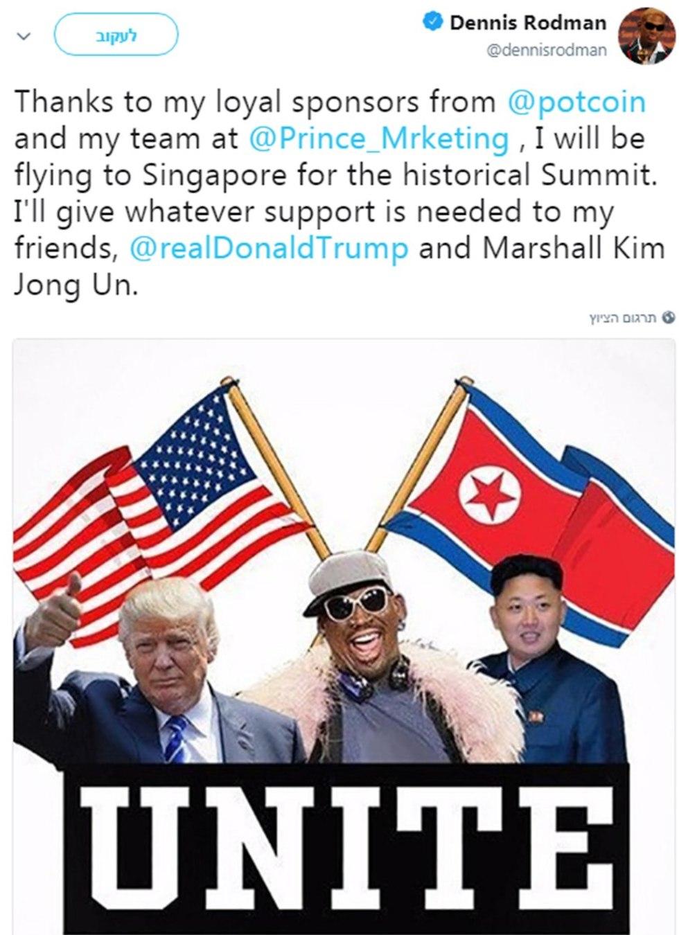 דונלד טראמפ קים ג'ונג און נשיא ארה