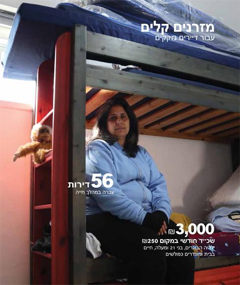 מיטל כהן (43) מגדלת 6 ילדים בדירת 4 חדרים בגודל 74 מ''ר בתל כביר, ת''א (צילום: חיים זילברשטיין)