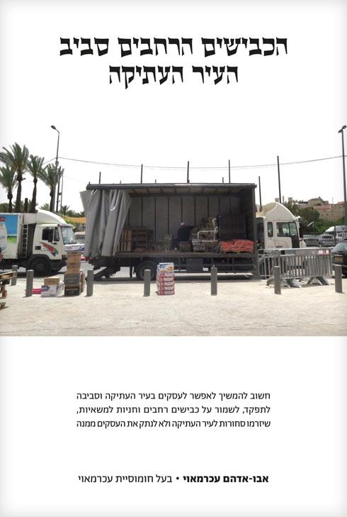 התשובה של אבו אדהם עכרמאוי: הכבישים המקיפים את העיר העתיקה ומבטיחים את מעבר הסחורות אליה (כרזה: באדיבות אוצרות התערוכה)