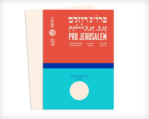 לחצו על התמונה כדי להפוך לחברים באגודה למען ירושלים, מודל 2018 (כרזה: באדיבות אוצרות התערוכה)