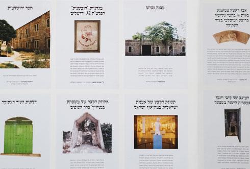 100 תשובות לשאלה ''מה היית בוחר לשמר בירושלים'' (צילום: דור קדמי)