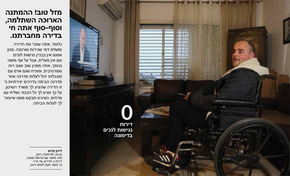 לירון קדוש, בן 34 מדימונה, חולה טרשת נפוצה עם נכות של 100%. גר בדירת 3 חדרים של 70 מ''ר (צילום: חיים זילברשטיין)