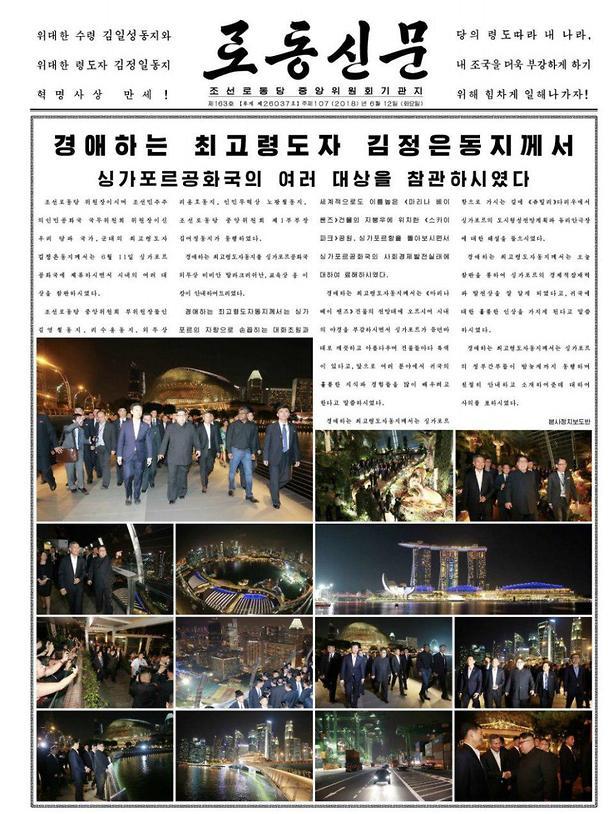 אחרי ימים של איפול תקשורתי - כך נראה היום העיתון רודונג סינמון בצפון קוריאה: שלל תמונות ממסעו של קים לפסגה עם טראמפ (צילום: טוויטר)