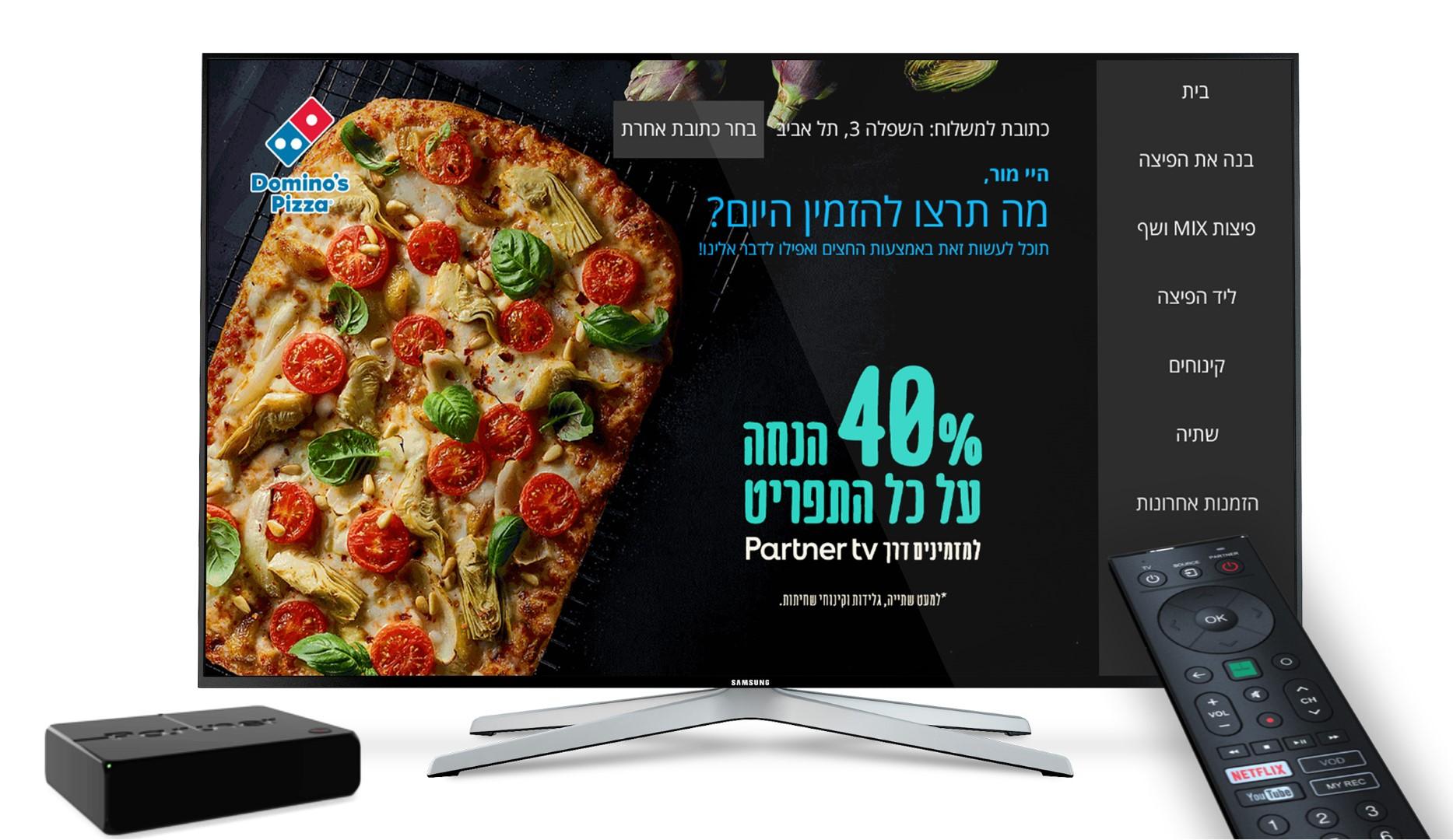 להזמין פיצה דרך הטלוויזיה ()