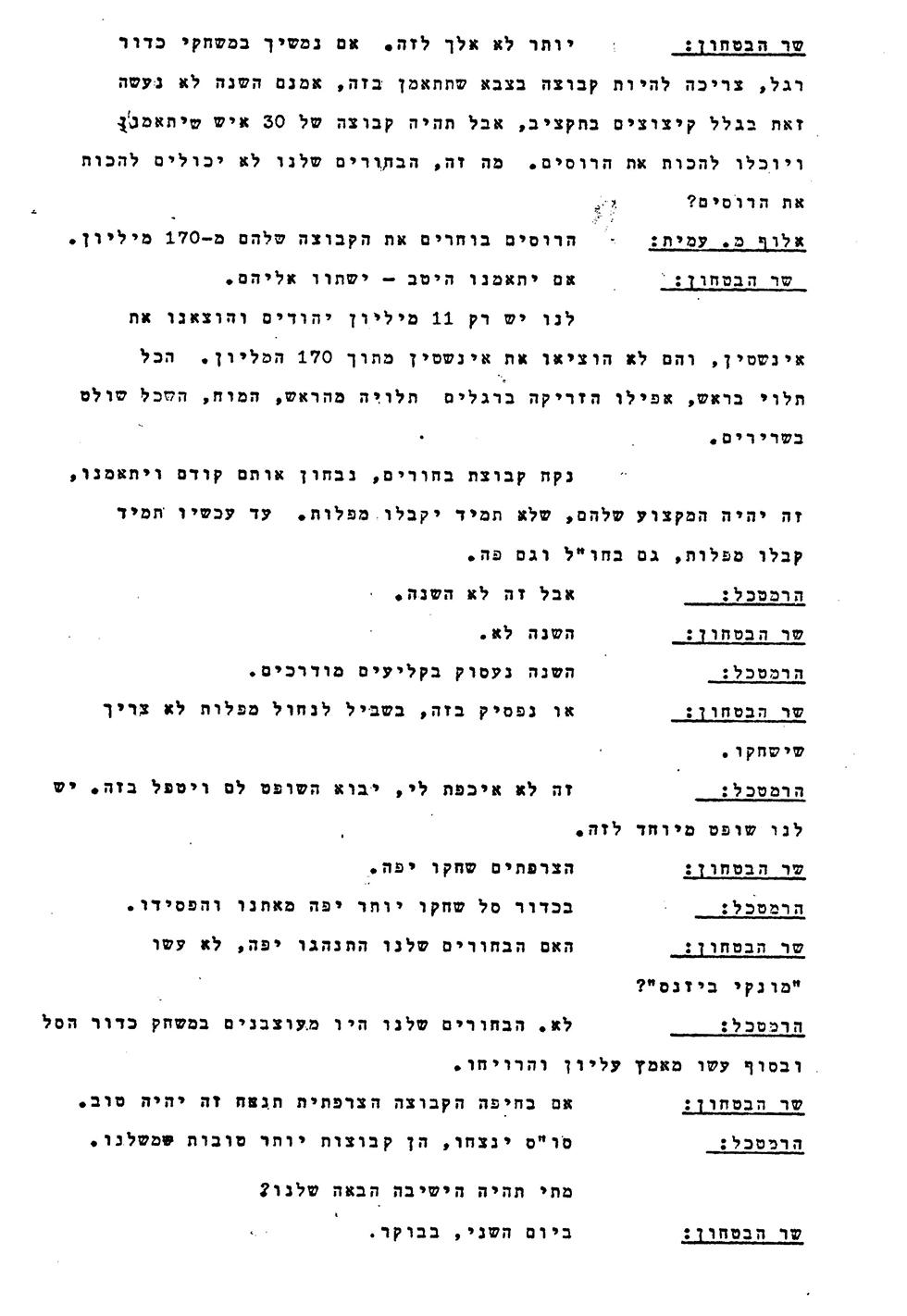 התיעוד המלא של חוויותיו של דוד בן-גוריון מישיבת שר הביטחון מתאריך  11.5.57 (באדיבות משרד הביטחון)