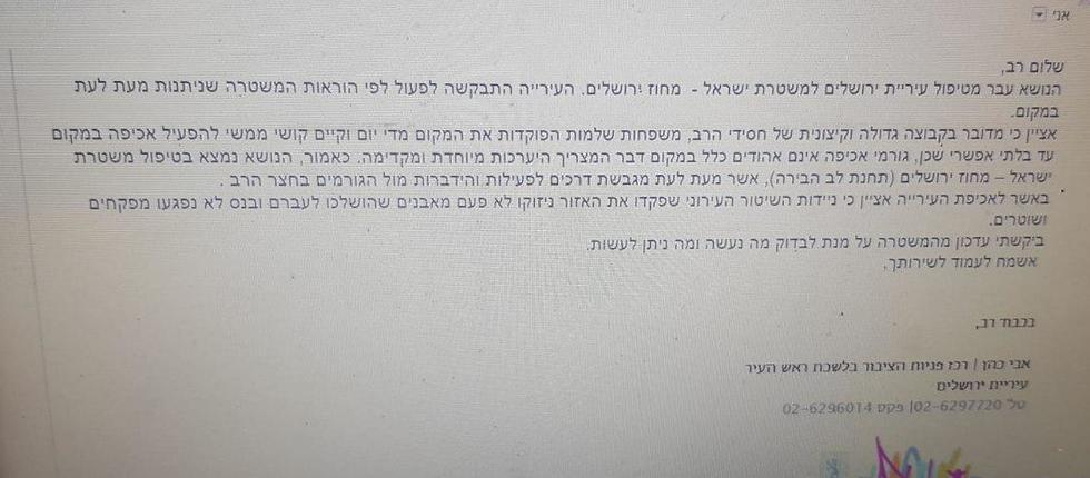 פניית תושבי שכונת ברלנד לעיריית ירושלים ()