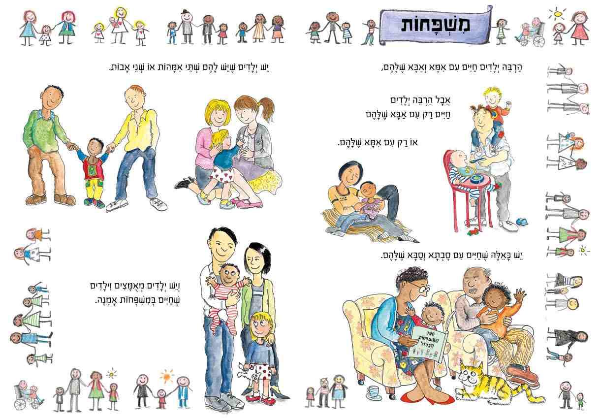 כריכות ספרי ילדים ()