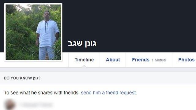 Segev's Facebook page
