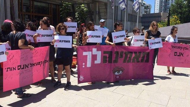 הפגנה תמיכה בנשים נפגעות תקיפה מינית מול בית משפט מחוזי תל אביב (צילום: עמותת