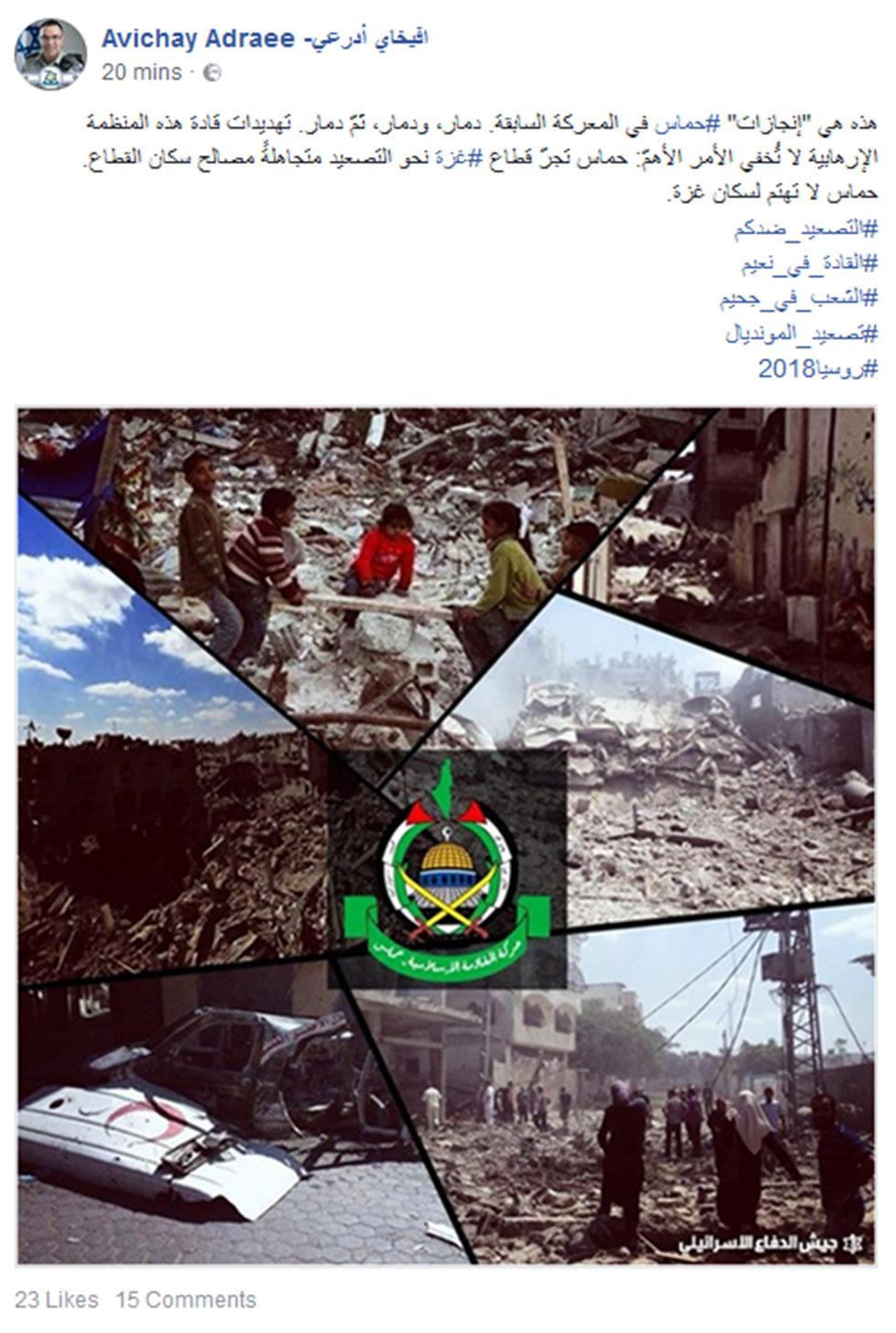 The IDF spokesman's post in Arabic