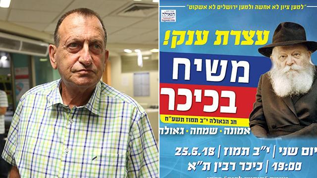 אירוע משיח בכיכר רבין, רון חולדאי (Photo: Shaul Golan)
