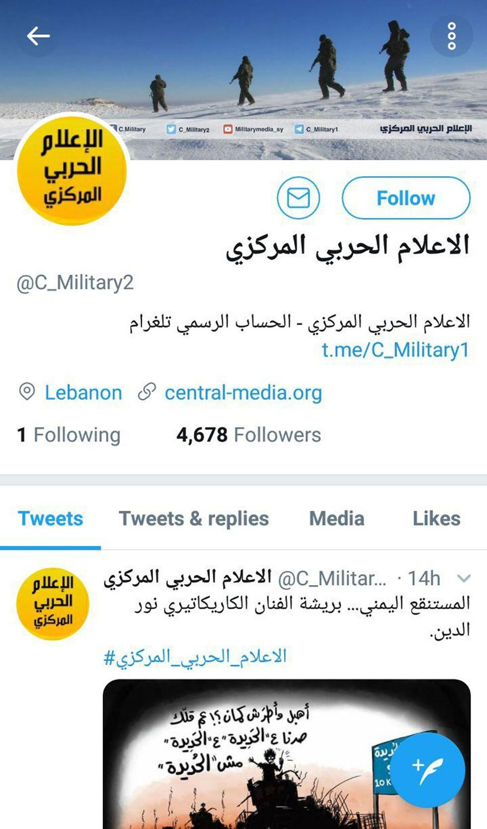 Hezbollah's backup Twitter page