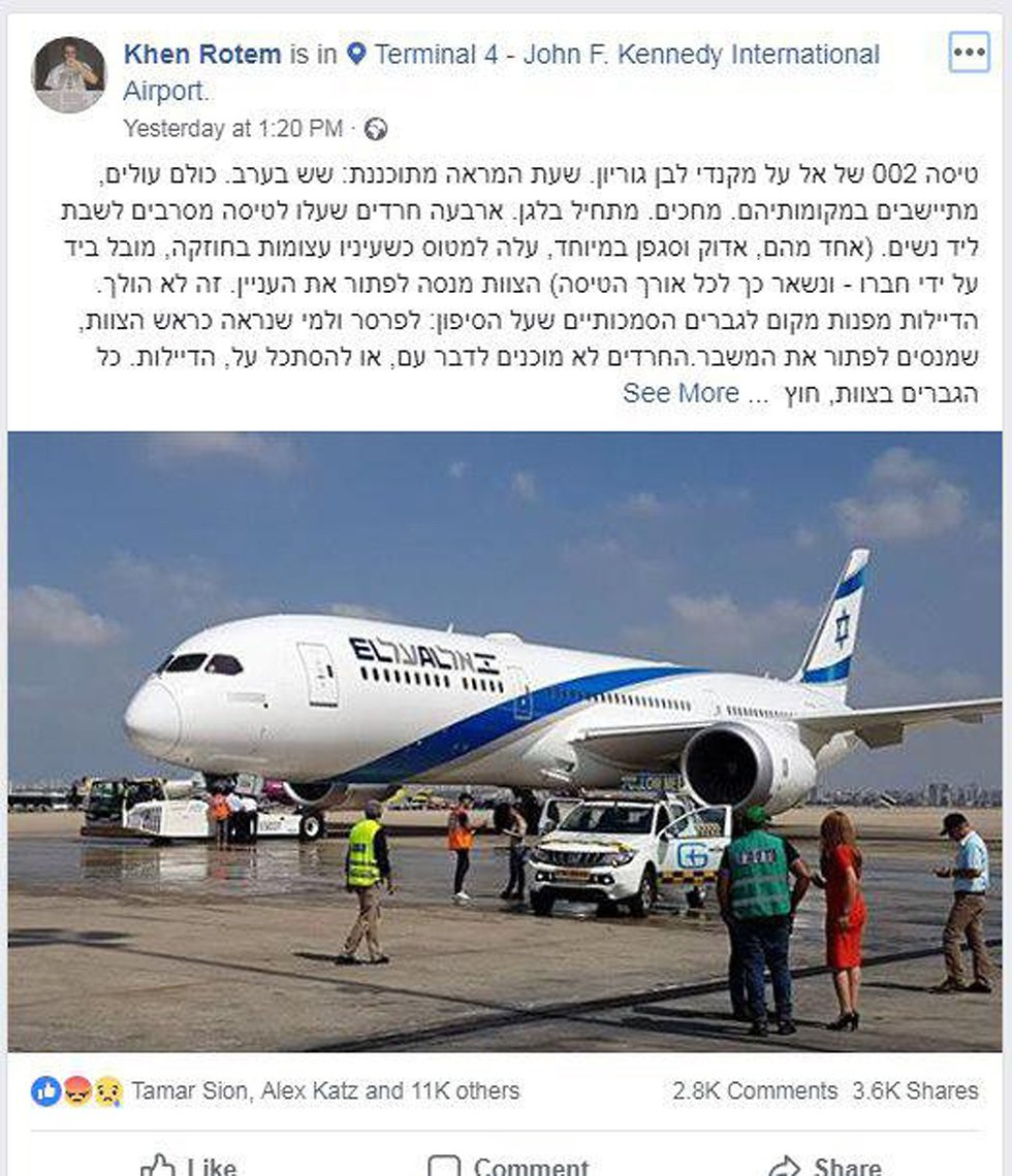 Khen Rotem's Facebook post recounting the incident