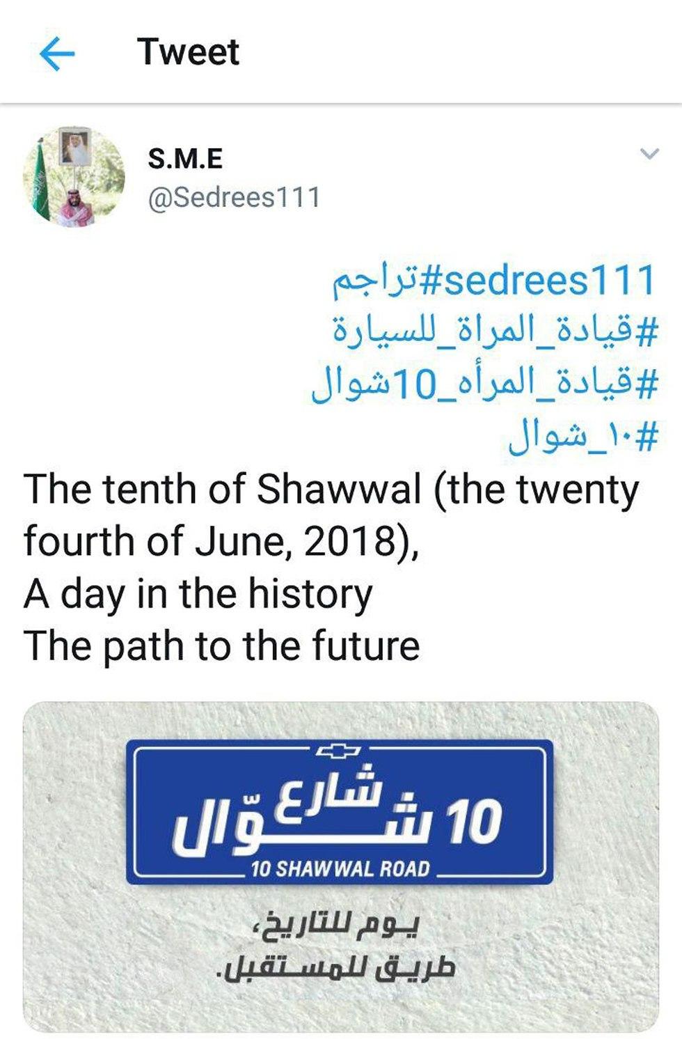 שלט רחוב שמעודד את אזרחי סעודיה לצאת לחגוג ברחובות ()