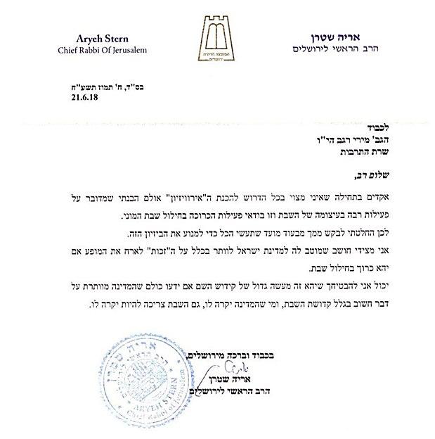 רב העיר ירושלים נגד האירוויזיון
