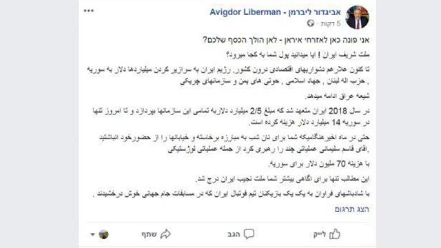 פוסט שכתב ליברמן בפייסבוק לאזרחי איראן ()