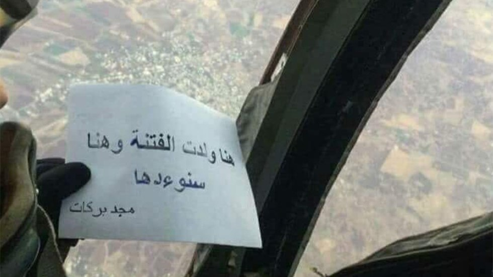 פתק מסוק של הצבא הסורי ()