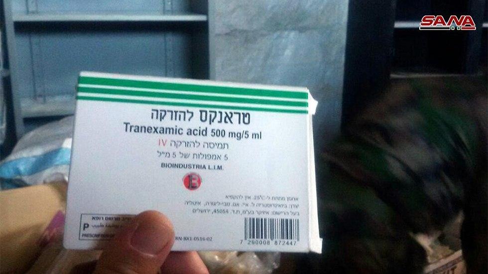 תרופה בבית חולים שדה ב דרעא סוריה ()