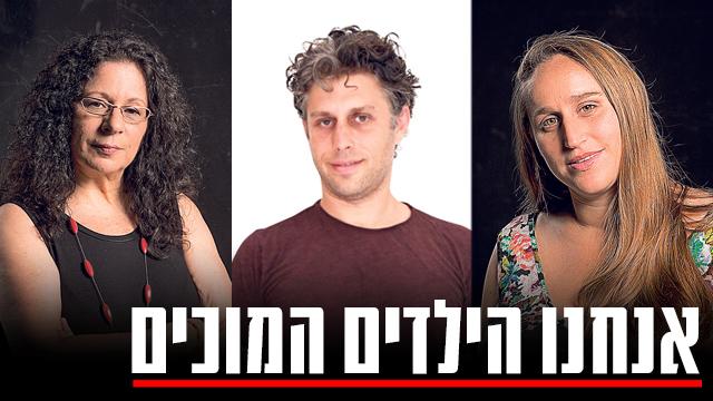 ארנינה קשתן אלי, קרסניץ ומאיה פורמן (צילום: יובל חן ויאיר שגיא)