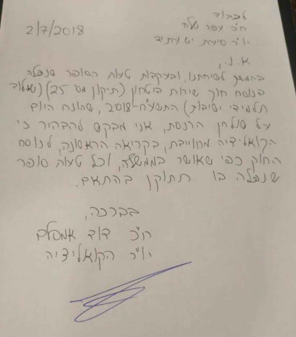 מכתב התחייבות של דוד אמסלם ליש עתיד על חוק הגיוס ()