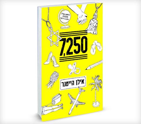 """כריכת הספר """"7250"""""""