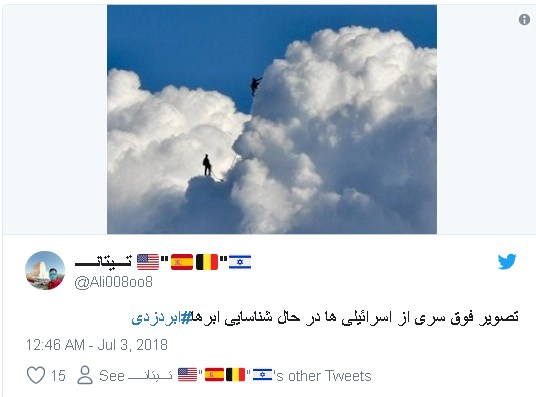 Редкие кадры: израильтяне крадут облако у Ирана