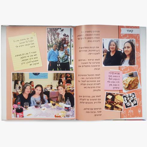 """סיפורים אישיים של בני המשפחה לצד המתכונים (מתוך הספר """"סבתא ורה בישלה משפחה"""")"""