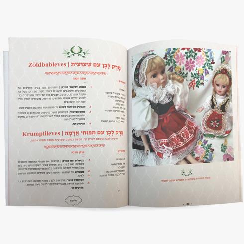 """""""הרגשתי שלידיים של סבתא שלי יש בו חלק בספר"""" (מתוך הספר """"לאה ומשה לוי"""")"""