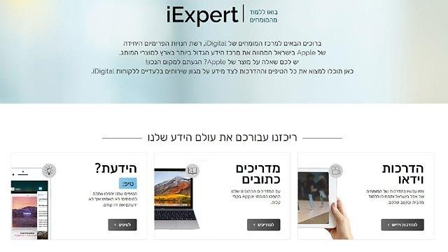 iExpert (צילום מסך)