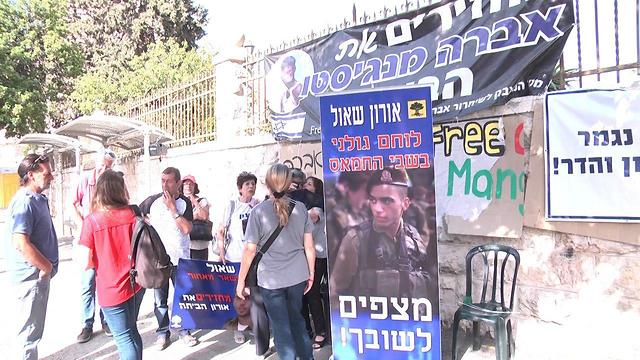 Protest outside the Prime Minister's Residence (Photo: Moshe Mizrahi)