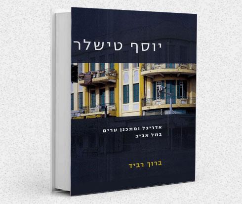 הבית שטישלר תכנן בכיכר מגן דוד (אלנבי-הכרמל) בת''א
