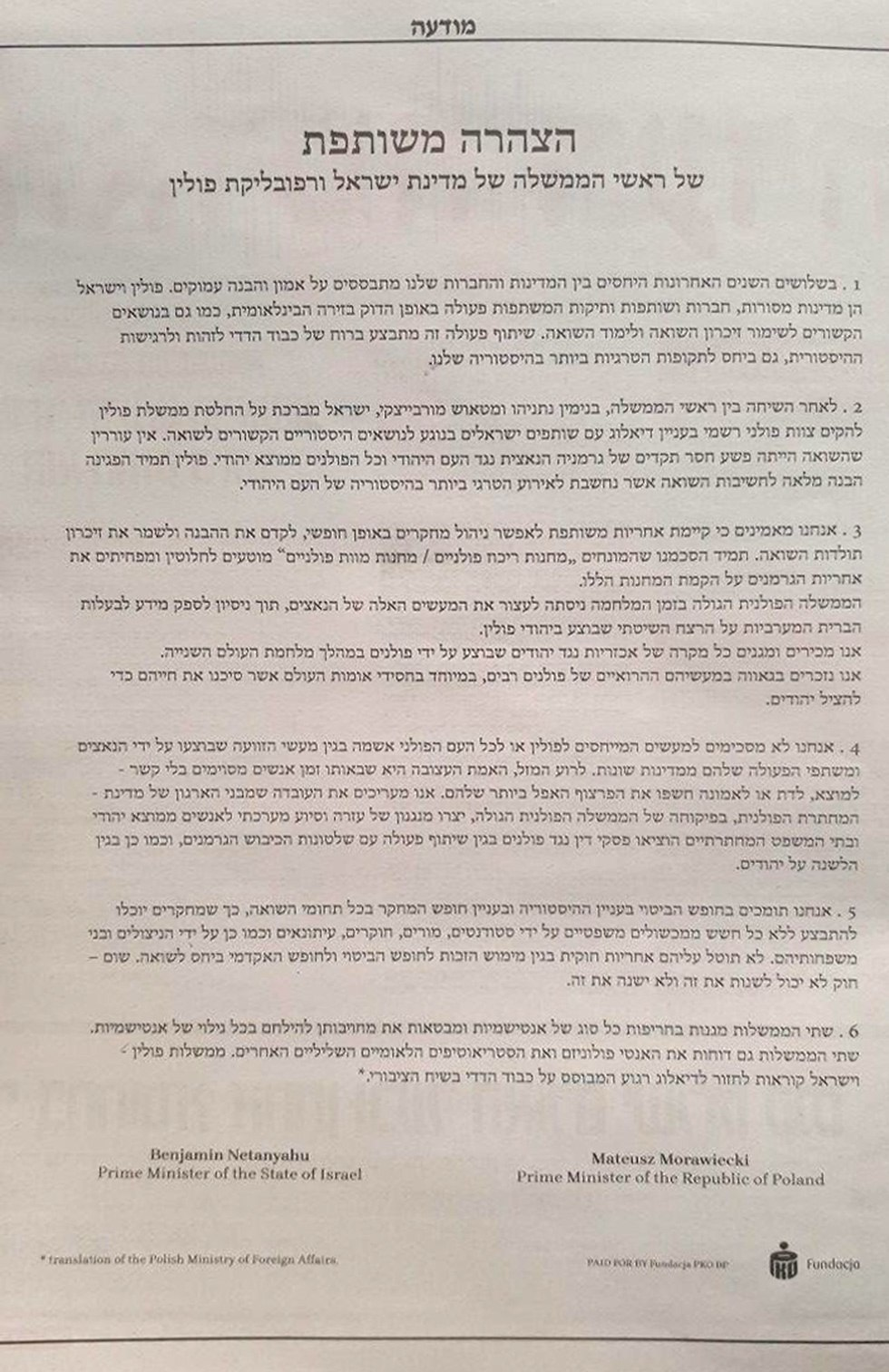 The joint statement published in Hebrew as a full-page ad in Israeli newspapers