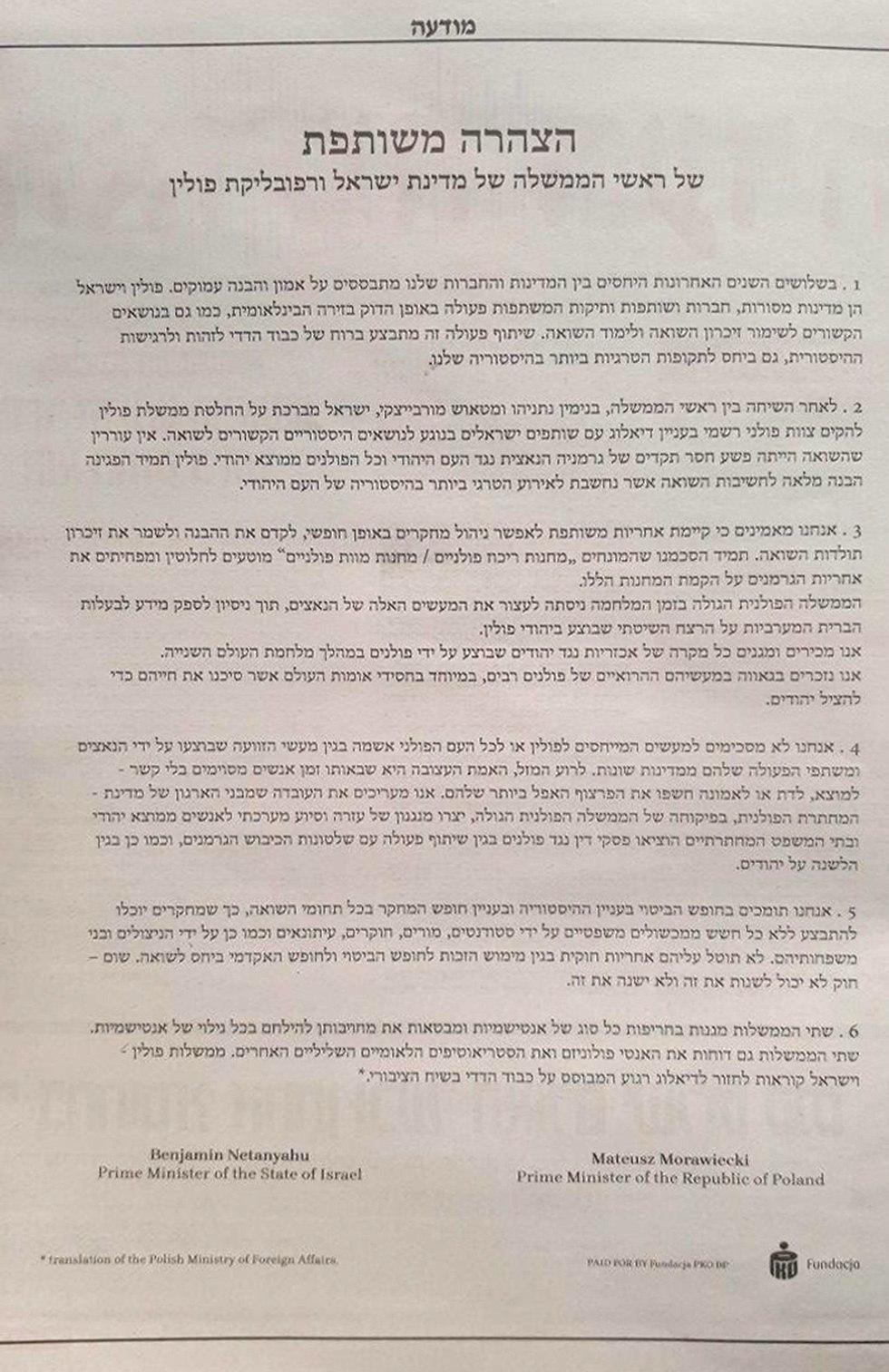 מודעה הצהרה משותפת של ראשי ממשלות ישראל ופולין ()