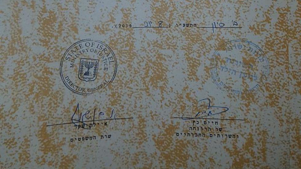 Подписи министров